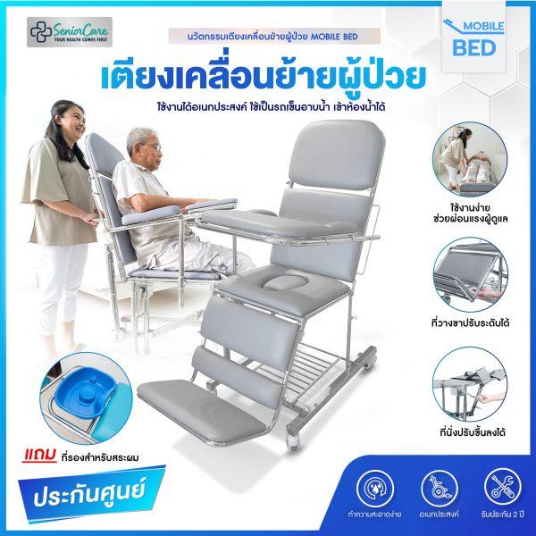เก้าอี้เคลื่อนย้ายผู้ป่วย